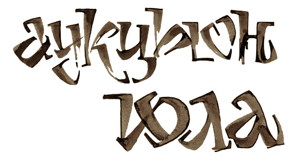 Auktyon — music album cover — calligraphy