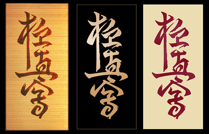 japanese / chinese calligraphy - kyokushinkai