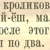 Thompson - revival of type family used in 1930-s in Soviet Russia (based on XIX-th century movable type font by one of Western type foundries, classicistic antiqua)